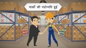 Hindi explainer video