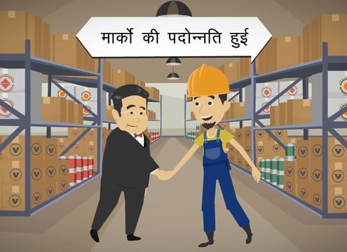 Hindi explainer video